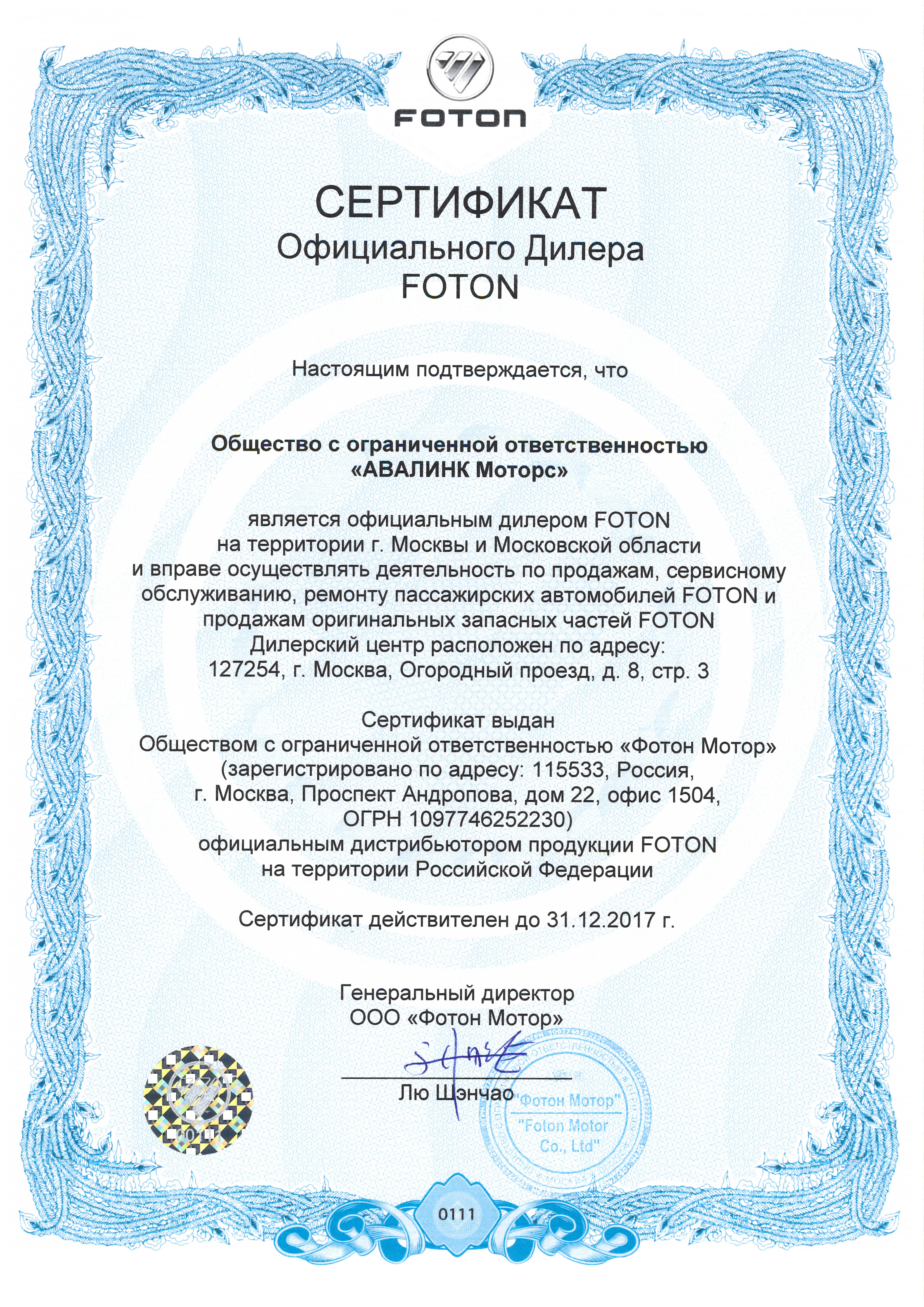 АВАЛИНК Москва FOTON сертификат