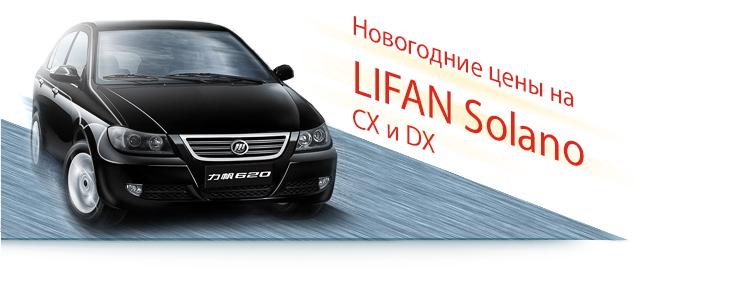 Новогодние цены на Lifan Solano CX и DX