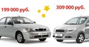 Только 2 автомобиля по уникальным ценам!
