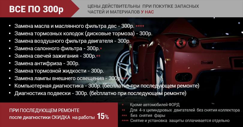 fix_price_300_avalink