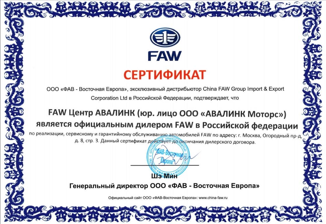 Сертификат дилера ФАВ